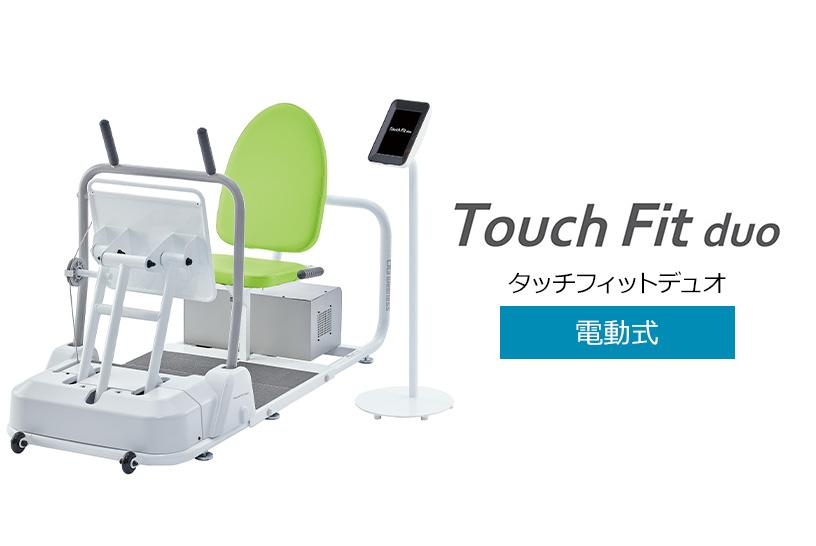電動式の「Touch Fit duo(タッチフィットデュオ)」は細かい管理が可能