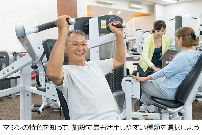 施設に最適な筋力トレーニングマシンを選択してサービスの質を高めよう