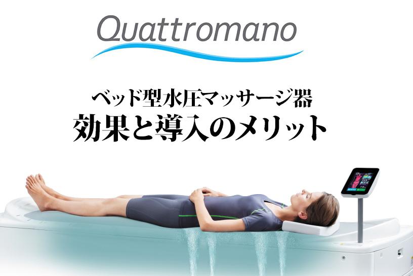 ベッド型水圧マッサージ器で満足度を高めよう!機器の特徴や整形外科で導入するメリットを紹介