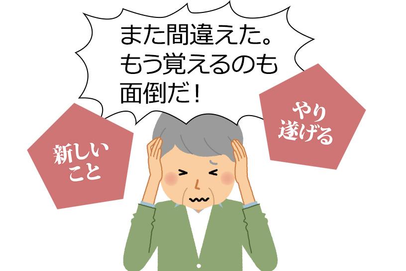 軽度認知機能障害のサイン・症状