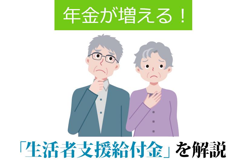 年金生活者支援給付金を給付!支給される対象者や手続きの方法を説明