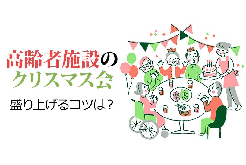 高齢者施設で喜ばれるクリスマス会!イベントの出し物や飾りつけの例