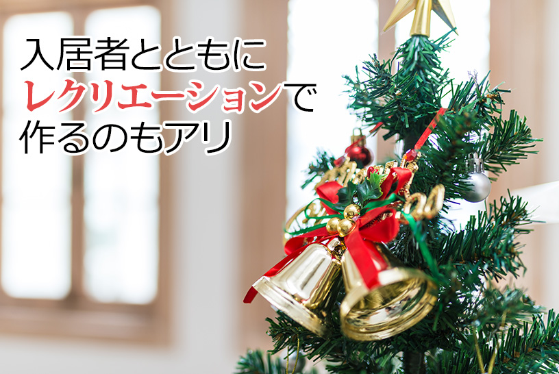 クリスマスの雰囲気を盛り上げる飾りつけ