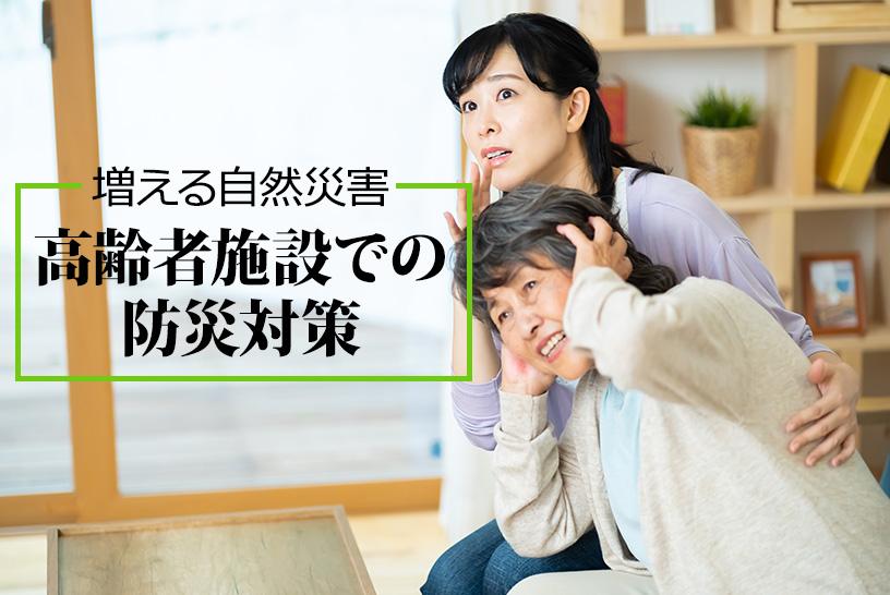 高齢者施設での防災対策