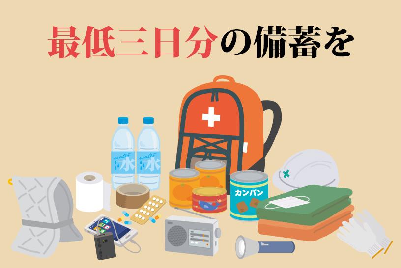 食品や日用品の備蓄、蓄電池の準備等
