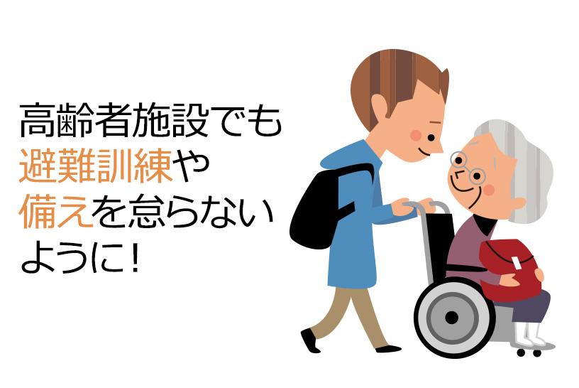 高齢者施設で災害が起きても対応できる備えが必要