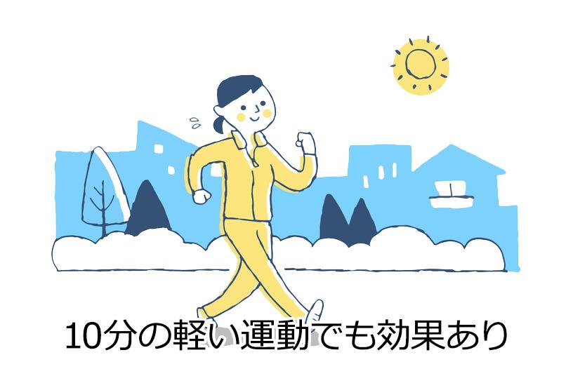 朝の運動で体を動きやすくする