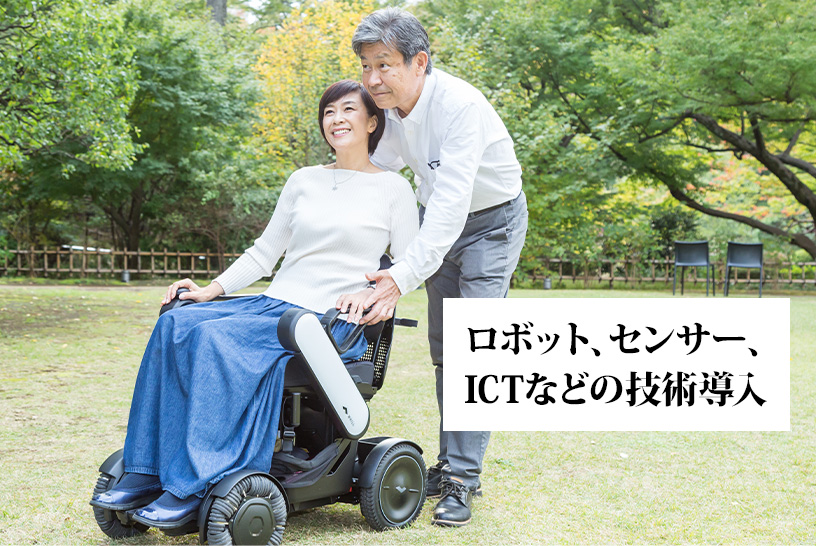 ロボット技術やセンサーなどを介護助手が活用する