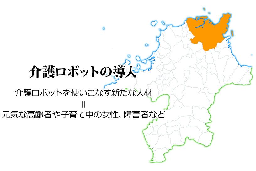 北九州市における介護助手を導入した事例