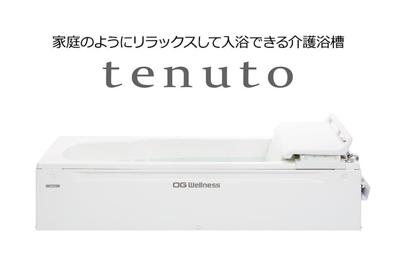 家庭のようにリラックスして入浴できる介護浴槽「テヌート」