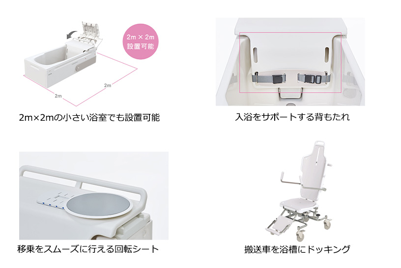 小規模高齢者施設ならOGウエルネスの介護浴槽「テヌート」がおすすめ
