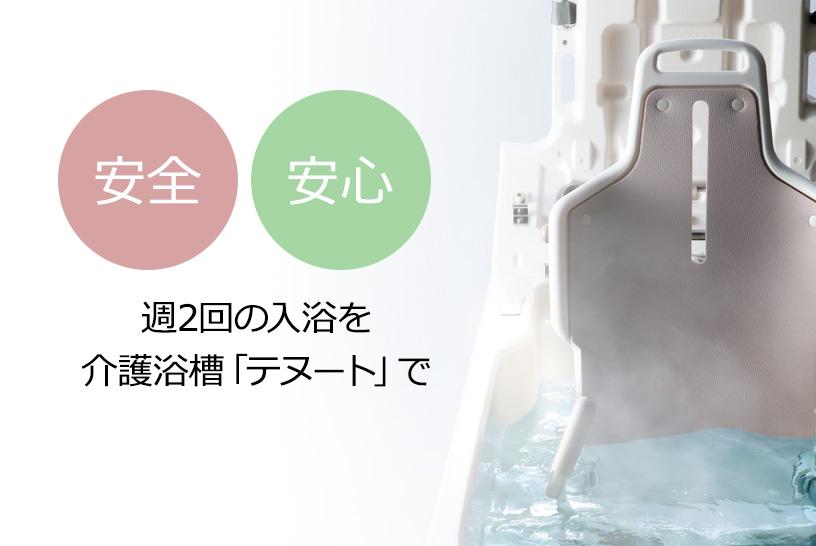 介護浴槽「テヌート」で安全で安心できる入浴をしよう