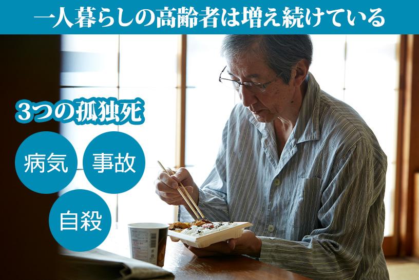 一人暮らし高齢者は増え続けている