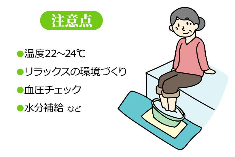 高齢者に部分浴をするときの注意点