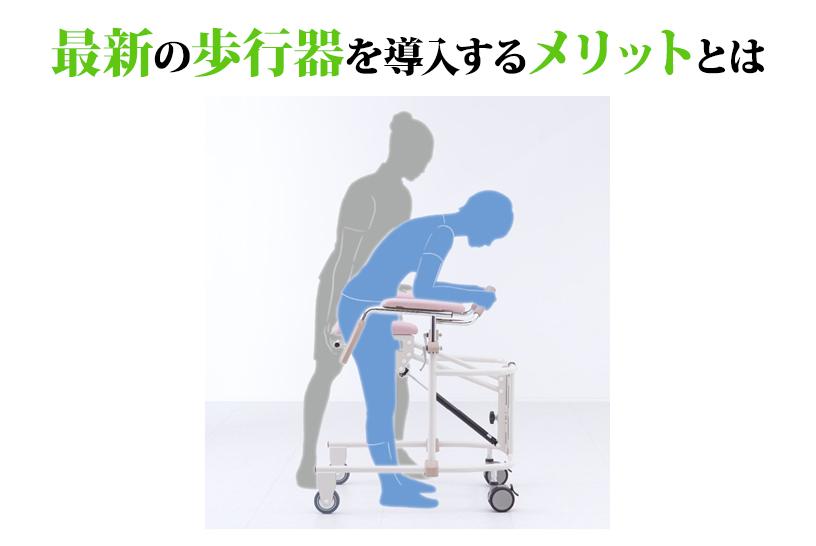 介護施設で最新の歩行器を導入するメリットは?商品の特徴や具体的な選び方のポイントを紹介します