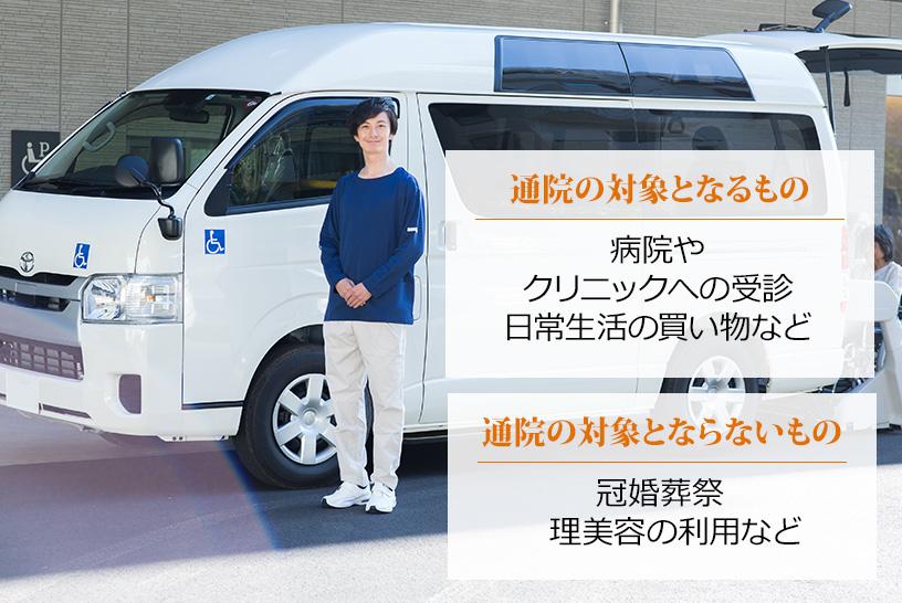 介護タクシーを利用した訪問介護「通院等乗降介助」の使い方