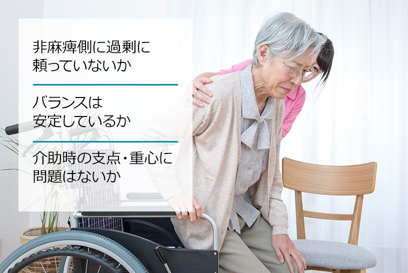 片麻痺の利用者さんの起居動作の特徴