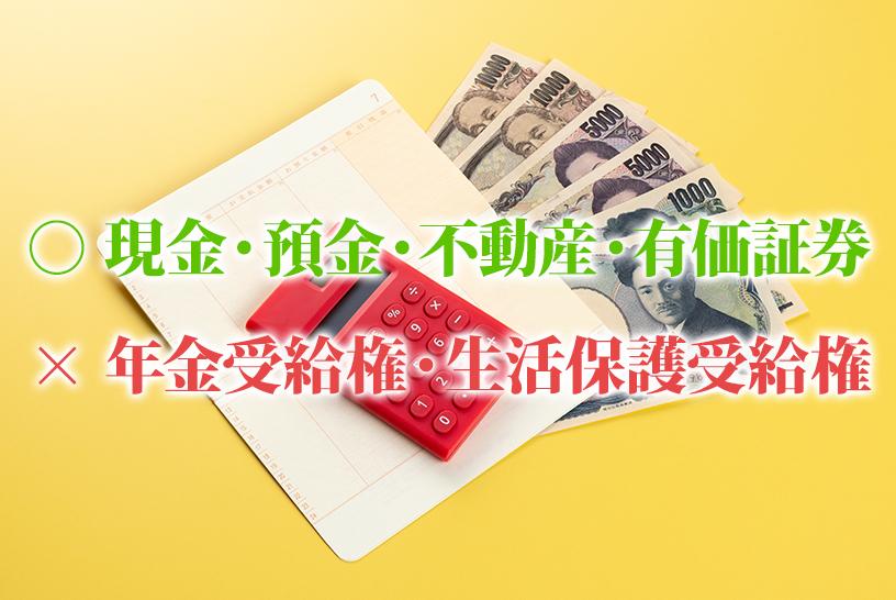 家族信託を利用可能な財産は限定される