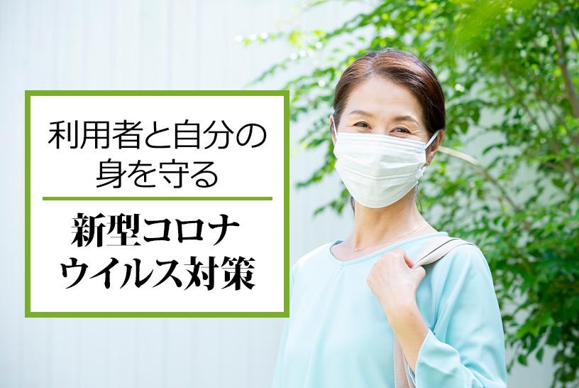 利用者と自分の身を守る新型コロナウイルス対策