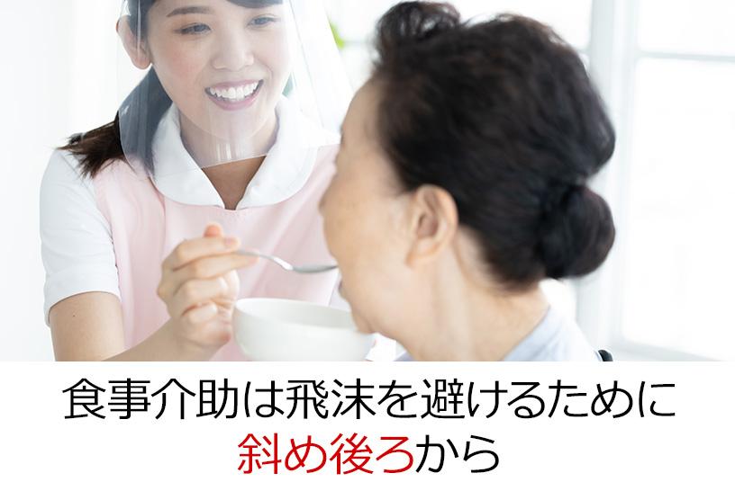 食事介助や口腔ケアの身体介護