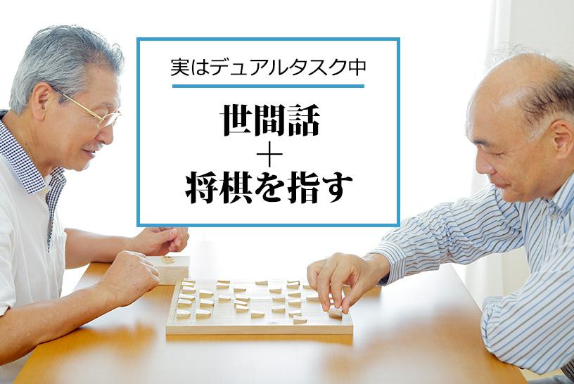 実はデュアルタスク中 世間話+将棋を指す