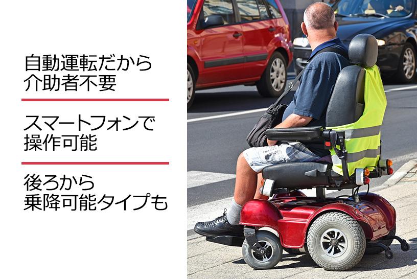 最新の電動車いすでできることと特徴