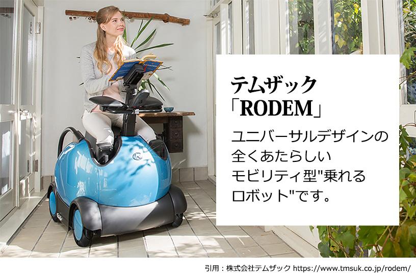 テムザック「RODEM」