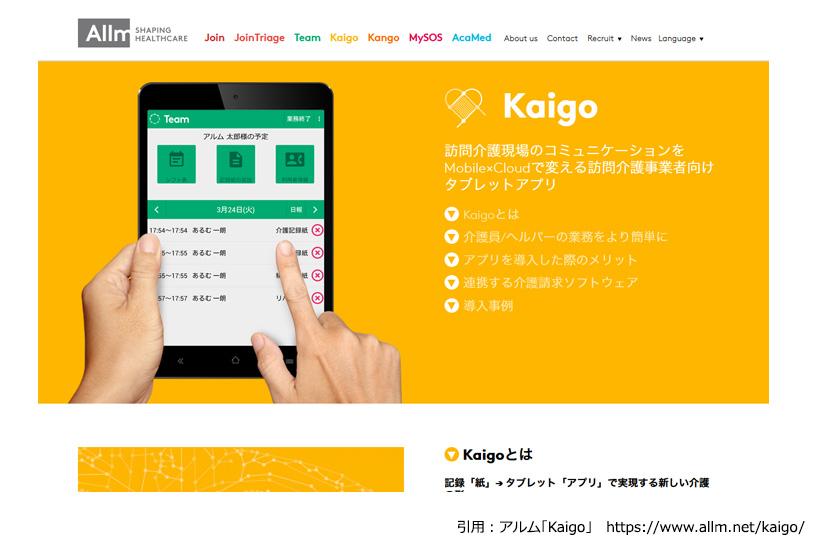 アルム「Kaigo」