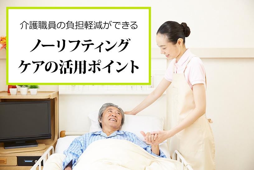 介護職員の負担軽減ができる ノーリフティングケアの活用ポイント