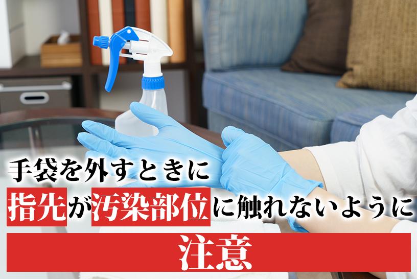 利用者宅から訪問介護職員がコロナウイルスを持ち出さないために、ケアが終わってから気をつけるべきこと