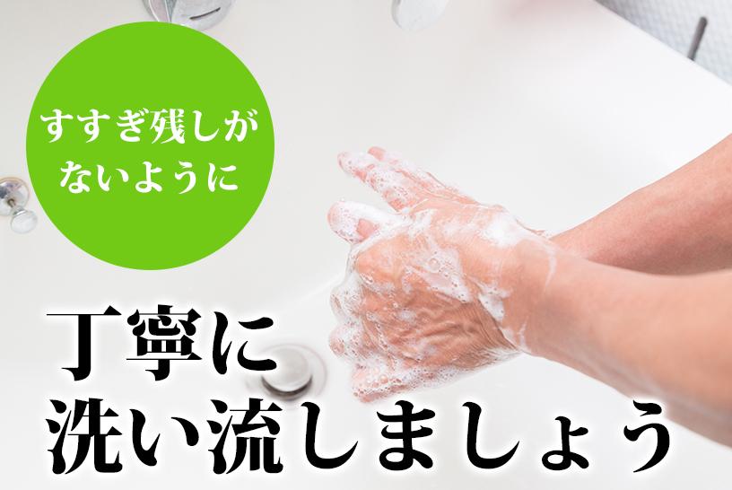 入浴で汚れをなるべく落とすために