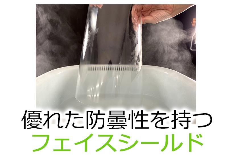 感染予防と快適性を備えた新商品、「ねこみみフェイスシールド」