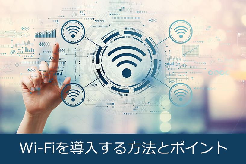Wi-Fiを導入する方法とポイント