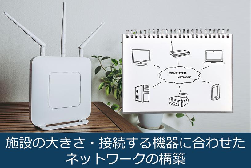 Wi-Fiの導入方法は、大きく分けて2通り。回線の選び方も解説