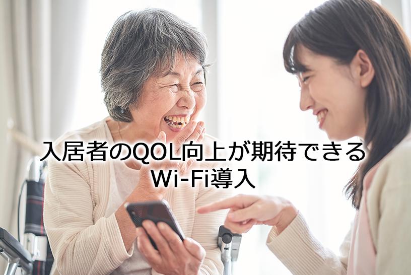 Wi-Fiの導入を成功させる4つのポイント
