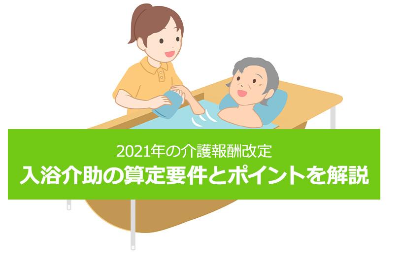 2021年の介護報酬改定 入浴介助の算定要件とポイントを解説