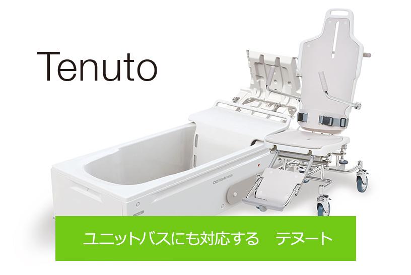 浴槽の設置不要で個浴を実現!テヌートは入浴介助加算にオススメ