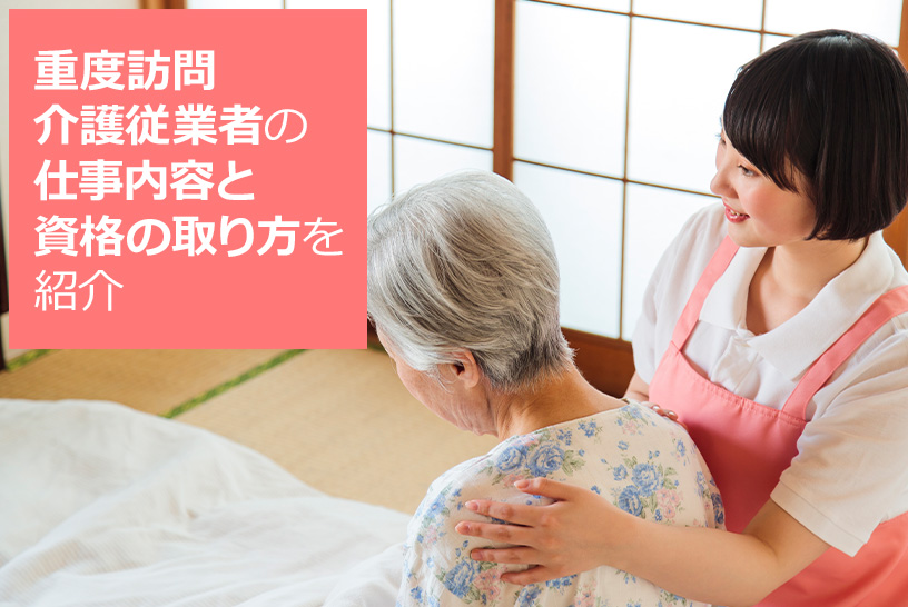 重度訪問介護従業者の仕事内容と資格の取り方を紹介