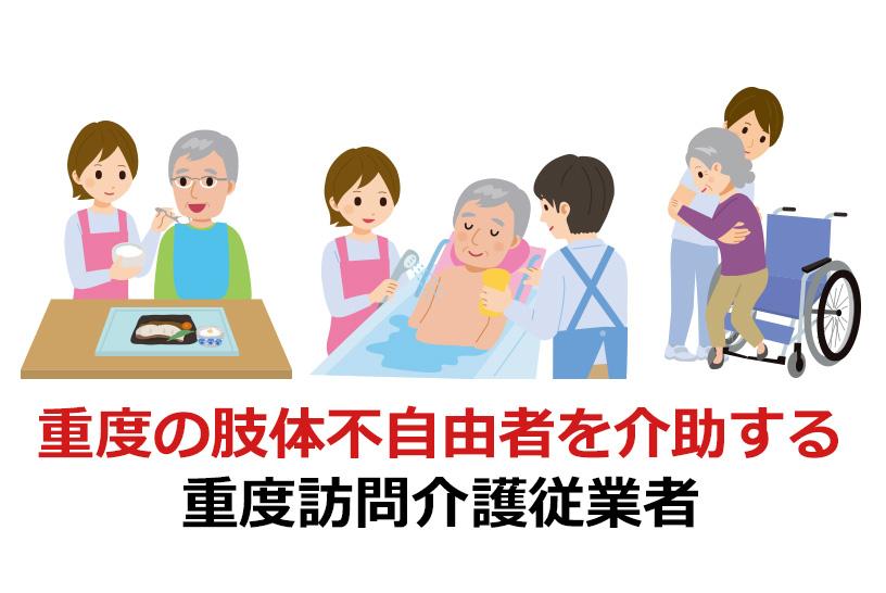 重度の肢体不自由者を介助する重度訪問介護従業者