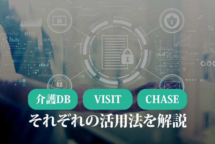 介護DB VISIT CHASE それぞれの活用法を解説