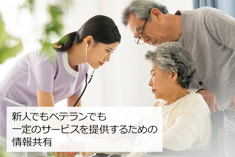 新人でもベテランでも一定のサービスを提供するための情報共有