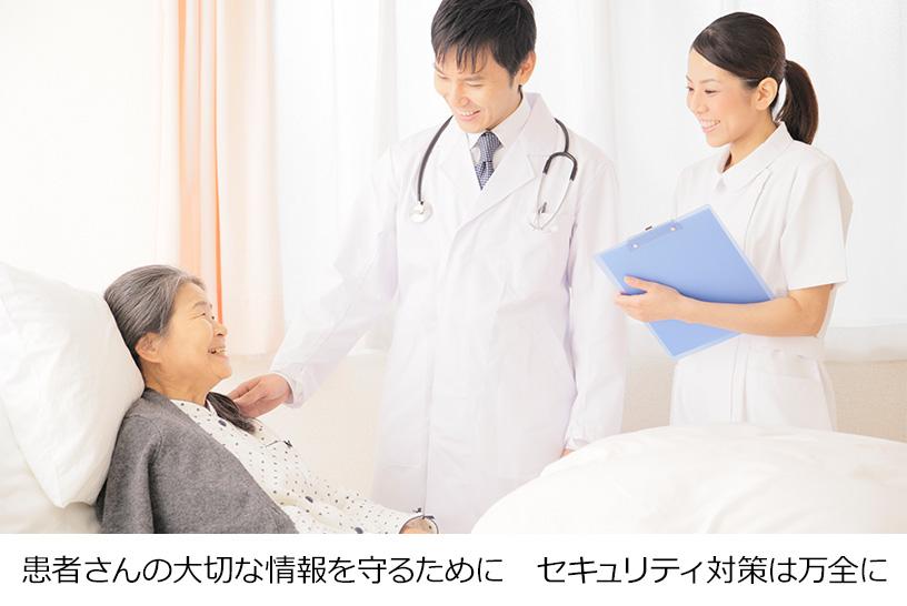 患者さんの大切な情報を守るために セキュリティ対策は万全に
