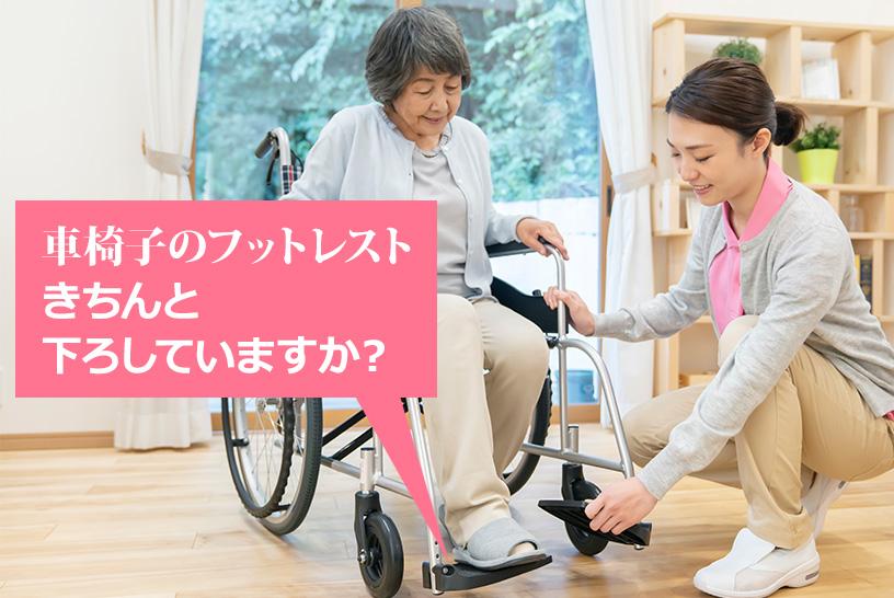 車椅子のフットレストきちんと下ろしていますか?