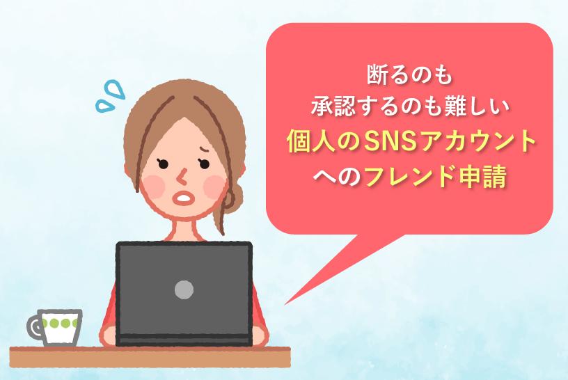 断るのも承認するのも難しい 個人のSNSアカウントへのフレンド申請