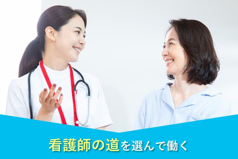 看護師の道を選んで働く