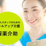 外国人スタッフのためのスキルアップ介護 服薬介助