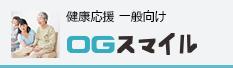OG スマイル
