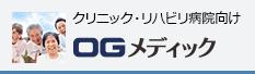 OG メディック