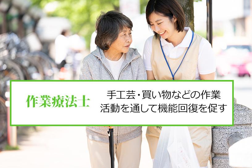 作業療法士は「作業を通して心身ともに自立した生活を支援する専門家」