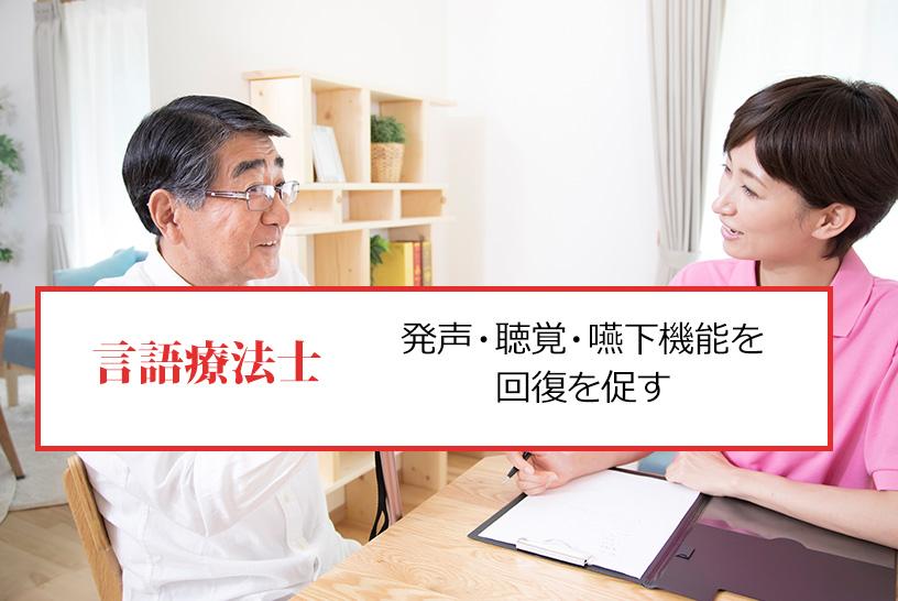 言語療法士は「言語や摂食嚥下機能向上の援助をする専門家